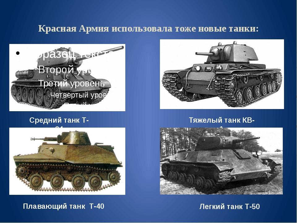 Красная Армия использовала тоже новые танки: Средний танк Т-34 Тяжелый танк К...