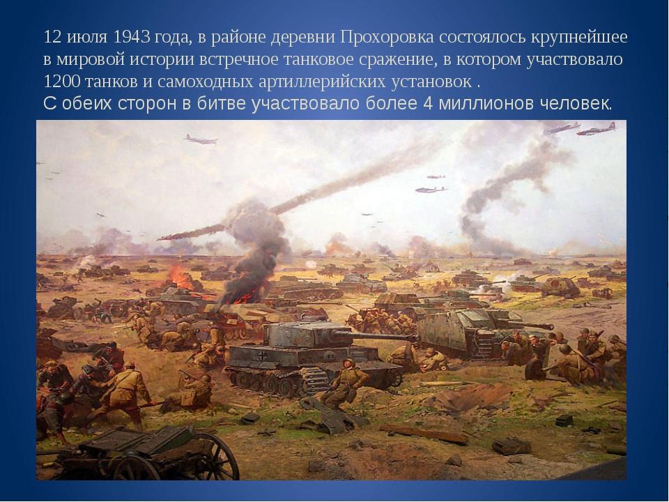 12 июля 1943 года, в районе деревни Прохоровка состоялось крупнейшее в мирово...