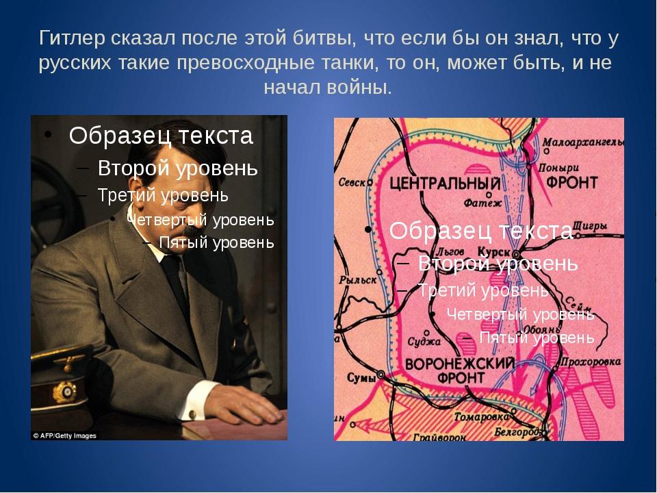 Гитлер сказал после этой битвы, что если бы он знал, что у русских такие прев...