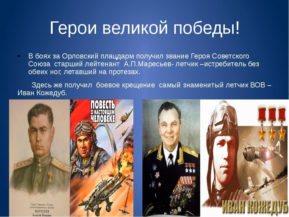 В боях за Орловский плацдарм получил звание Героя Советского Союза старший ле...