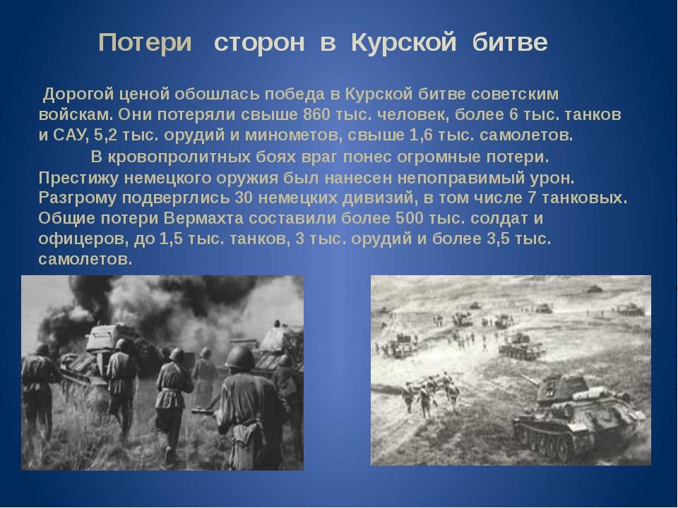 Потери сторон в Курской битве Дорогой ценой обошлась победа в Курской битве с...