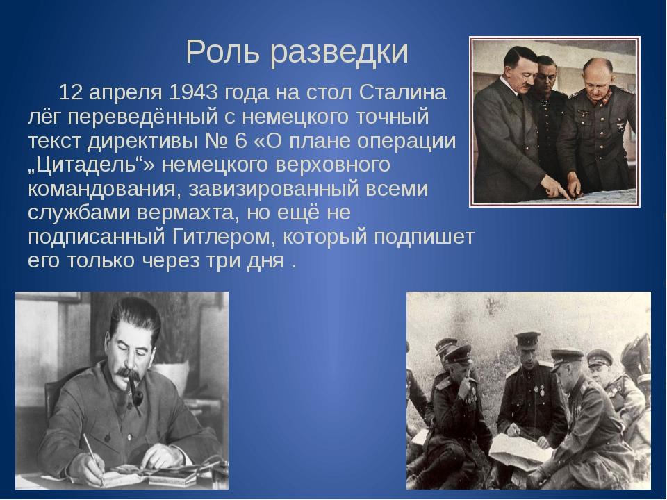 Роль разведки 12 апреля 1943 года на стол Сталина лёг переведённый с немецко...