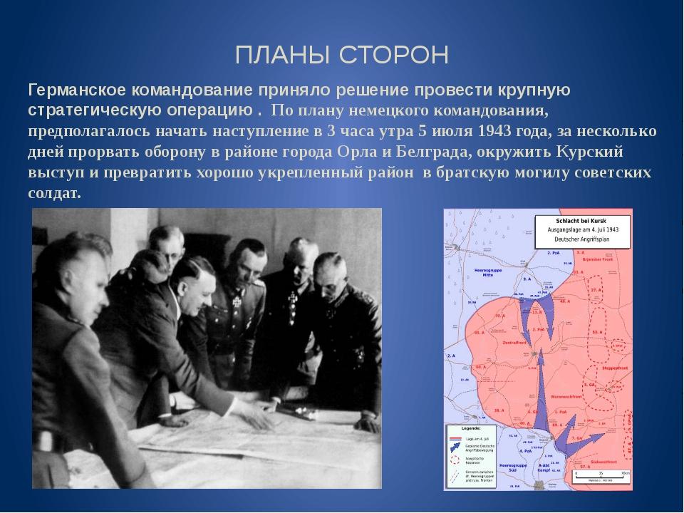 ПЛАНЫ СТОРОН Германское командование приняло решение провести крупную стратег...