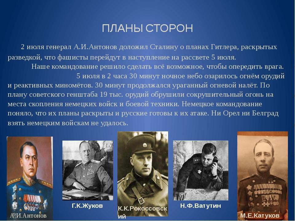 ПЛАНЫ СТОРОН 2 июля генерал А.И.Антонов доложил Сталину о планах Гитлера, рас...