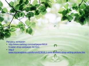 Ресурсы интернет: http://www.walldug.com/wallpaper/68165-water-drop-wallpaper