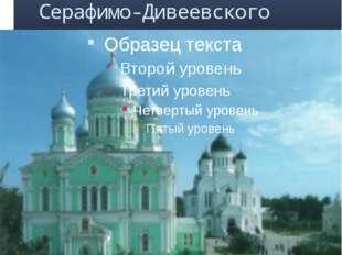 Троицкий (слева) и Преображенский соборы Свято-Троицкого Серафимо-Дивеевского