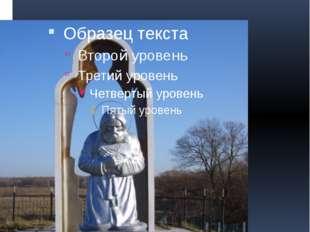 Памятник преподобному Серафиму Саровскому (Скульптор Клыков)