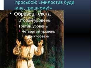 Тысячу суток он молился, стоя на коленях и обращаясь к Господу с просьбой: «