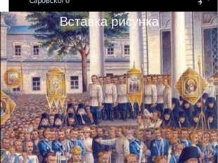 Обретение мощей св. прп. Серафима Саровского