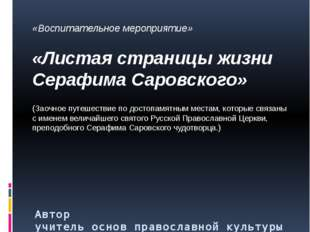 Автор учитель основ православной культуры Пахомова Ирина Борисовна «Воспитат