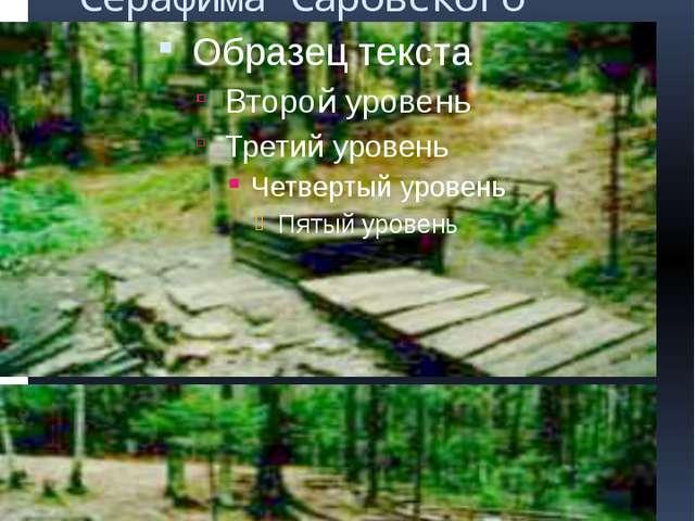 Оптина пустынь Калужской епархии, источник Серафима Саровского