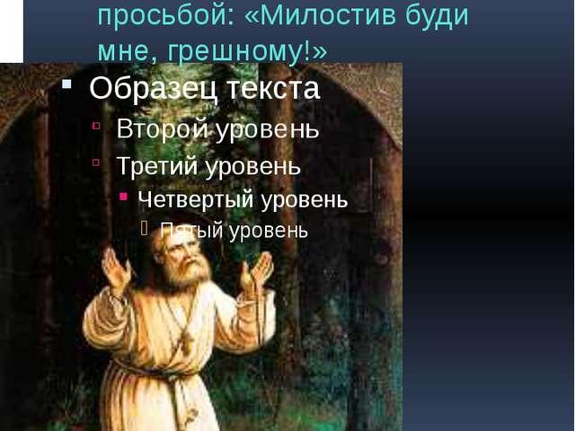 Тысячу суток он молился, стоя на коленях и обращаясь к Господу с просьбой: «...
