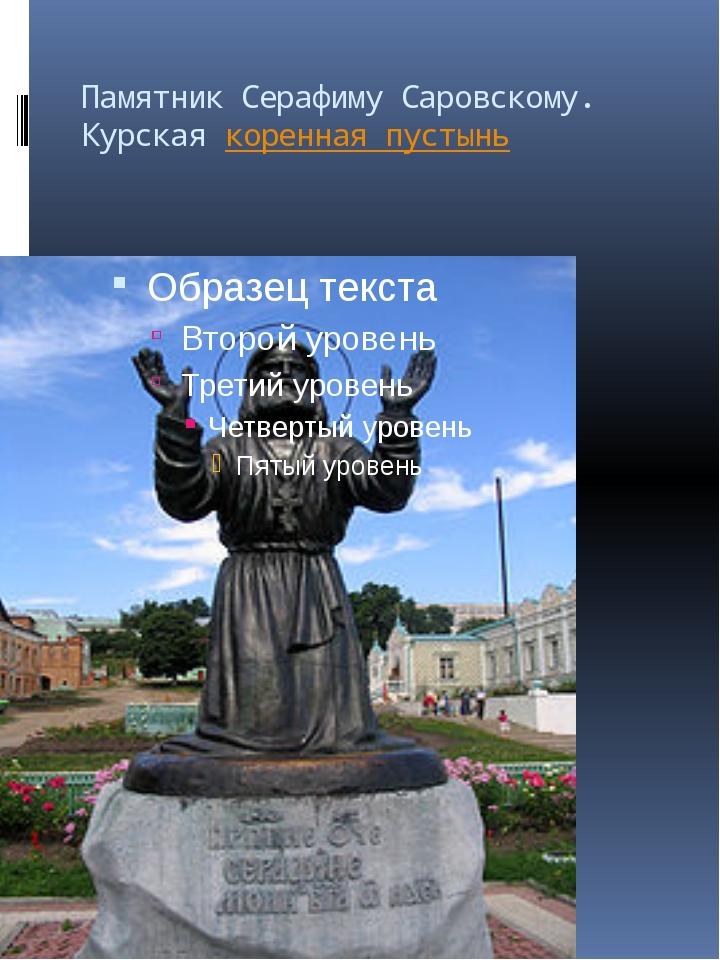 Памятник Серафиму Саровскому. Курская коренная пустынь