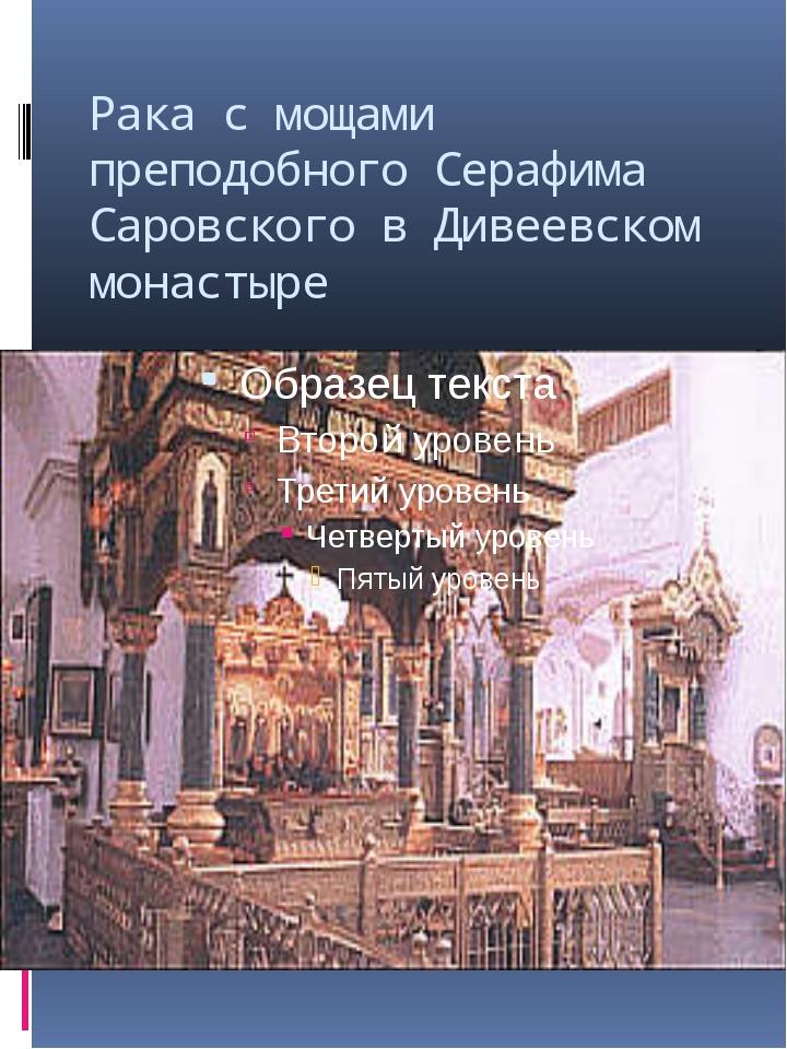 Рака с мощами преподобного Серафима Саровского в Дивеевском монастыре