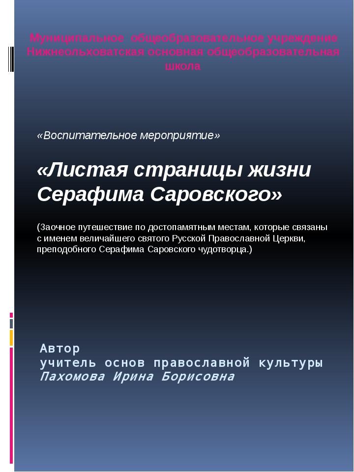Автор учитель основ православной культуры Пахомова Ирина Борисовна «Воспитат...