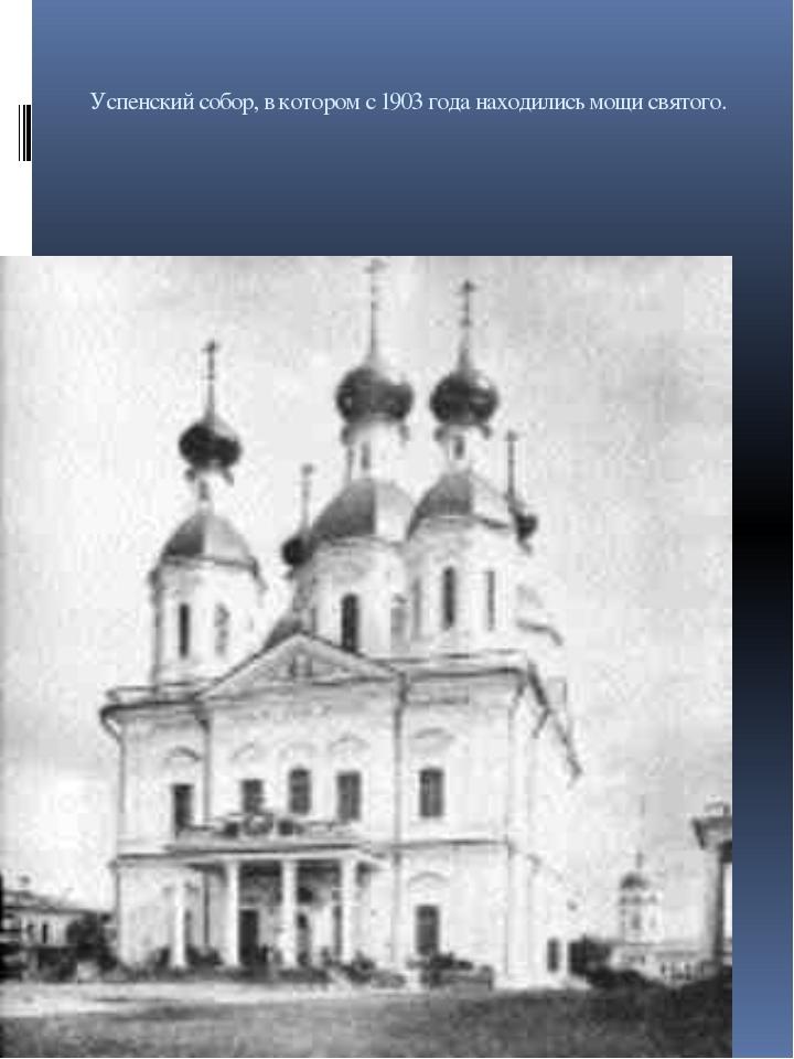 Успенский собор, в котором с 1903 года находились мощи святого.