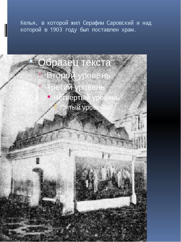 Келья, в которой жил Серафим Саровский и над которой в 1903 году был поставле...