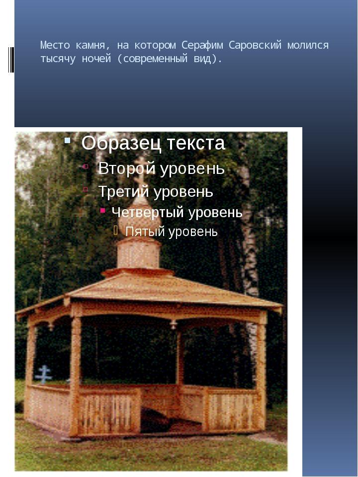 Место камня, на котором Серафим Саровский молился тысячу ночей (современный в...