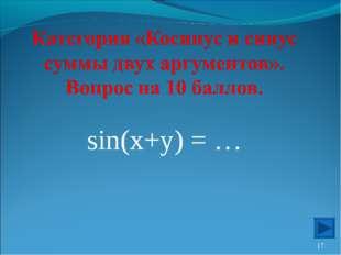 sin(x+y) = … *