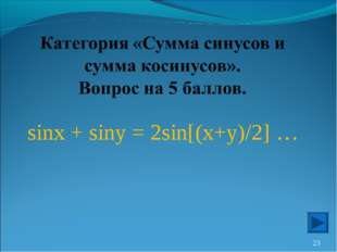 sinx + siny = 2sin[(x+y)/2] … *