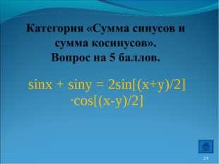 sinx + siny = 2sin[(x+y)/2] ·cos[(x-y)/2] *