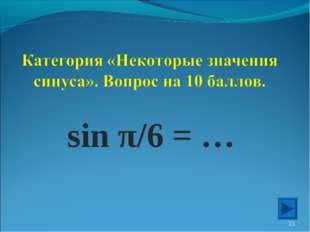 sin π/6 = … *