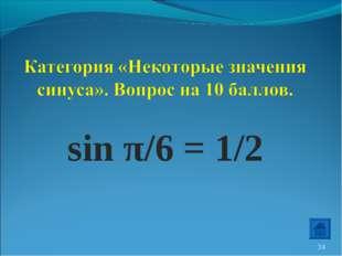 sin π/6 = 1/2 *
