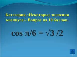 cos π/6 = √3 /2 *