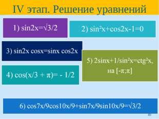 IV этап. Решение уравнений *