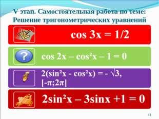 V этап. Самостоятельная работа по теме: Решение тригонометрических уравнений *