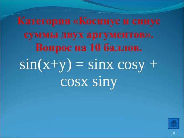 sin(x+y) = sinx cosy + cosx siny *