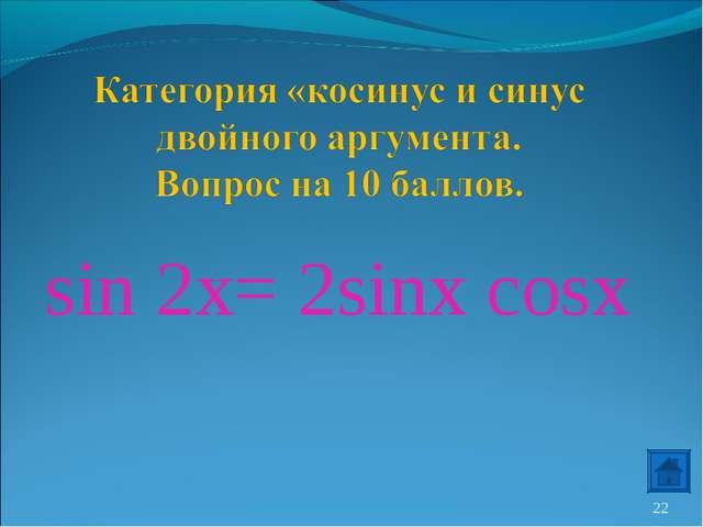 sin 2x= 2sinx cosx *