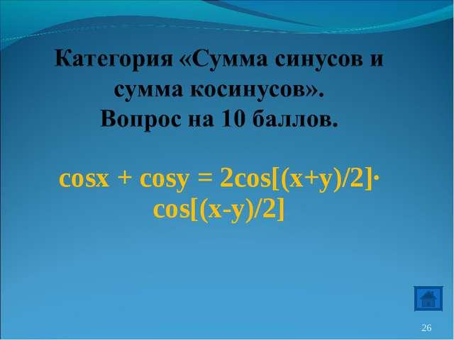 cosx + cosy = 2cos[(x+y)/2]· cos[(x-y)/2] *