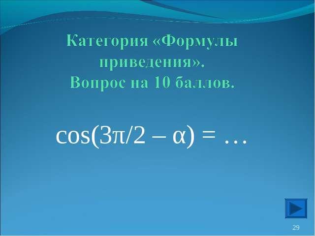cos(3π/2 – α) = … *