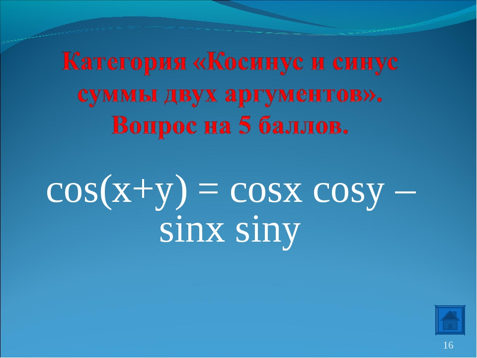 cos(x+y) = cosx cosy – sinx siny *