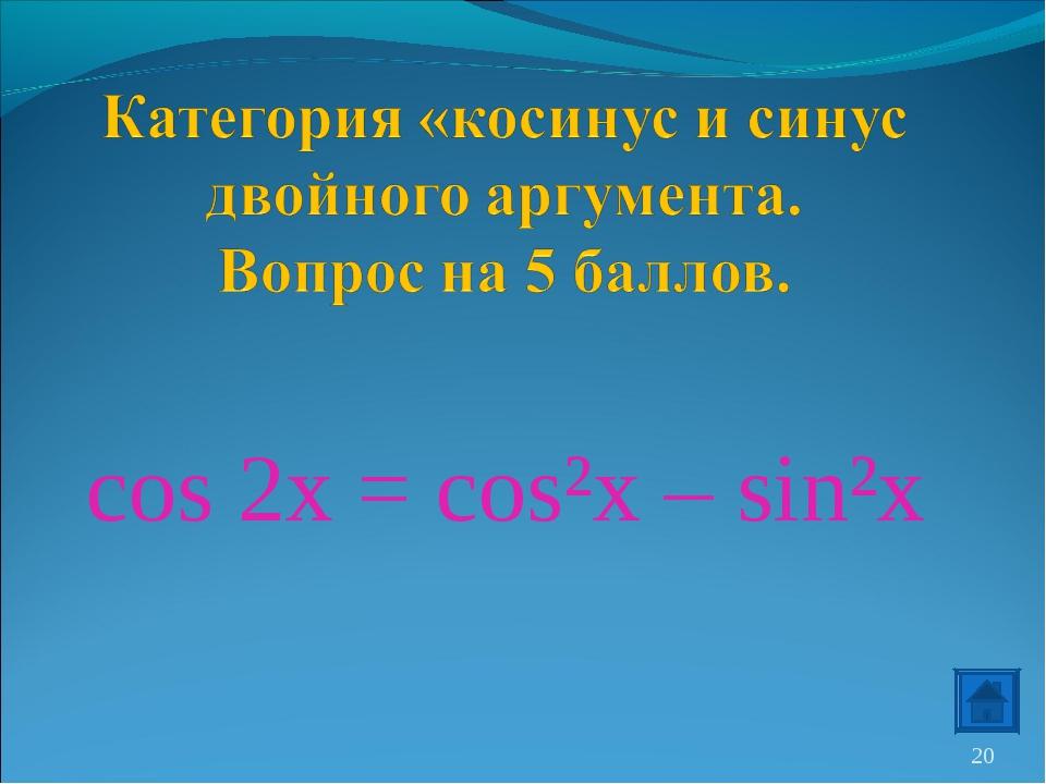 cos 2x = cos²x – sin²x *