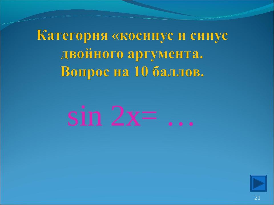 sin 2x= … *