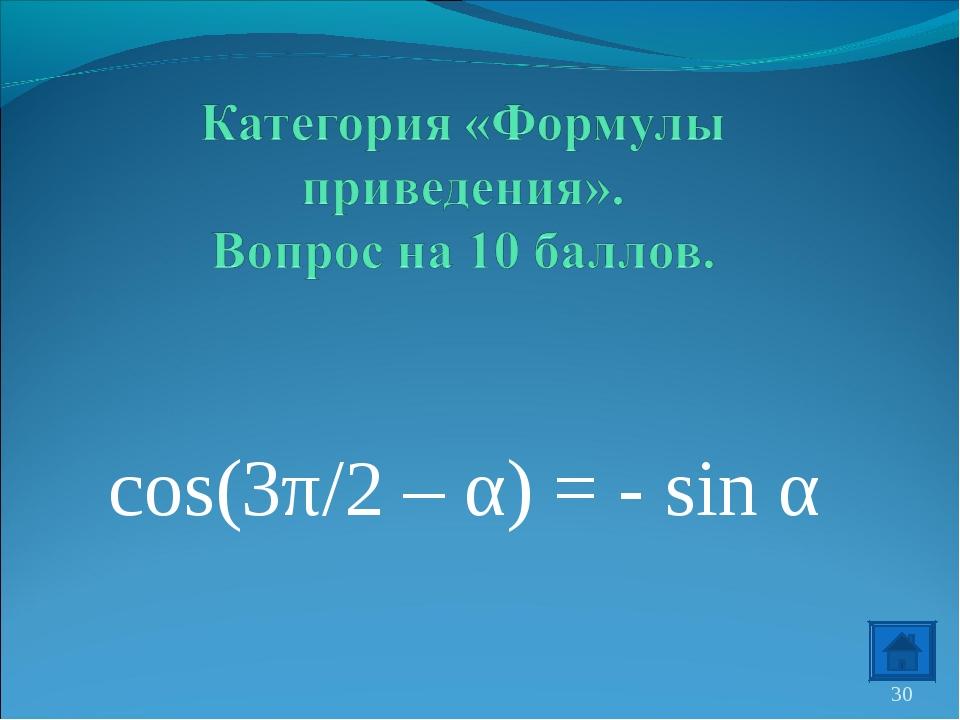 cos(3π/2 – α) = - sin α *
