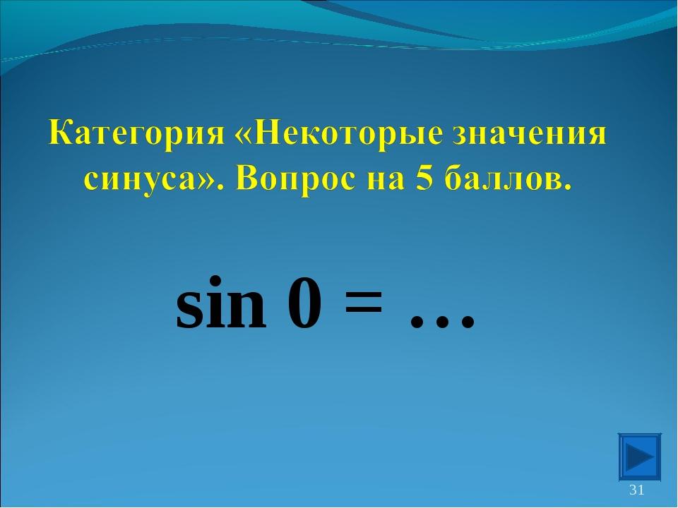 sin 0 = … *