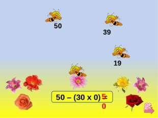 50 – (30 х 0) = 50 39 19 50