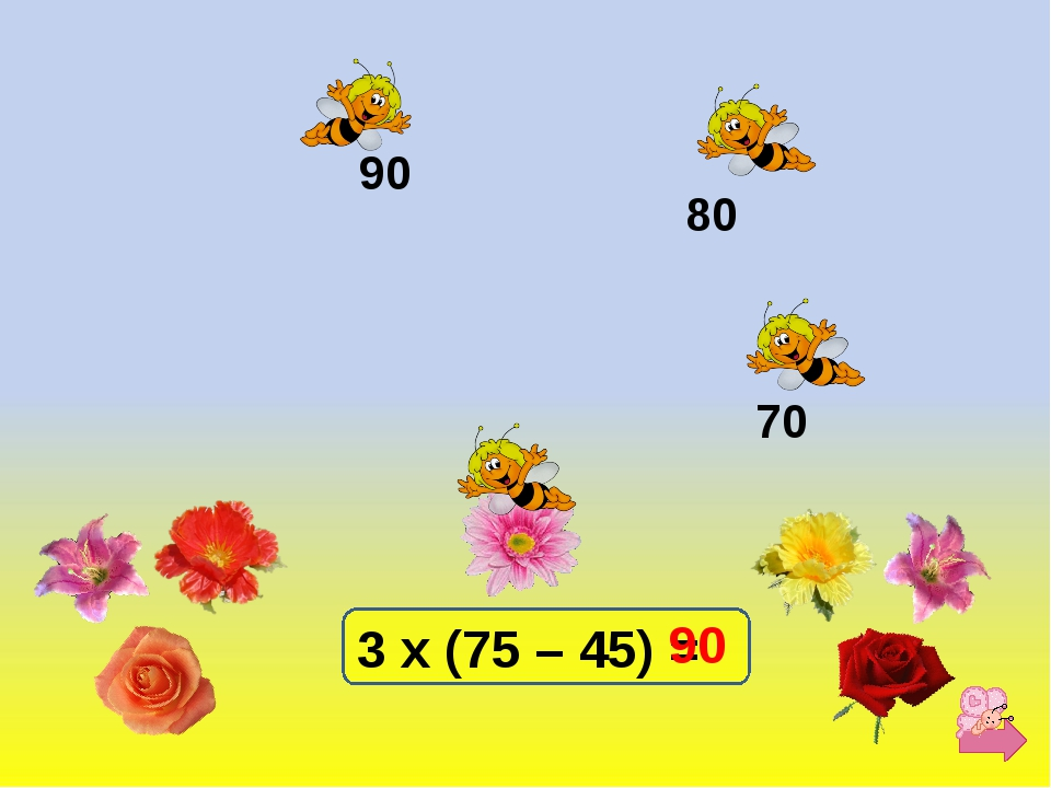 3 х (75 – 45) = 90 80 70 90