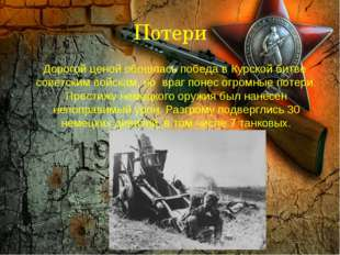 Потери Дорогой ценой обошлась победа в Курской битве советским войскам, но вр