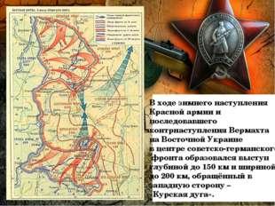 В ходе зимнего наступления Красной армии и последовавшего контрнаступления Ве
