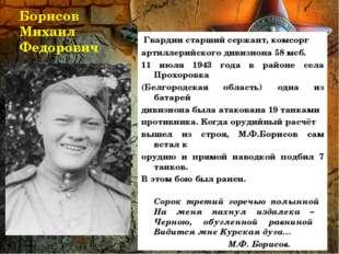 Борисов Михаил Федорович Гвардии старший сержант, комсорг артиллерийского див