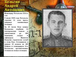 Бельгин Андрей Антонович Командир батальона 214-го гсп. 6 июля 1943 года бата