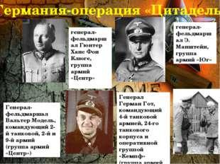 Германия-операция «Цитадель» генерал-фельдмаршал Э. Манштейн, группа армий «Ю