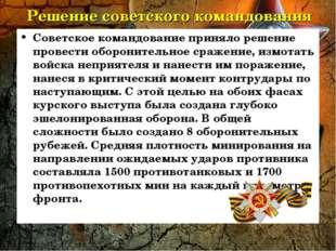 Решение советского командования Советское командование приняло решение провес