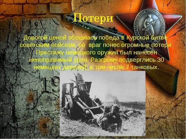 Потери Дорогой ценой обошлась победа в Курской битве советским войскам, но вр...