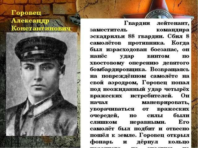 Горовец Александр Константинович Гвардии лейтенант, заместитель командира эск...