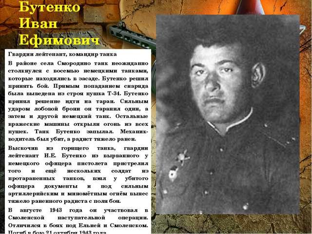 Бутенко Иван Ефимович Гвардии лейтенант, командир танка В районе села Смороди...